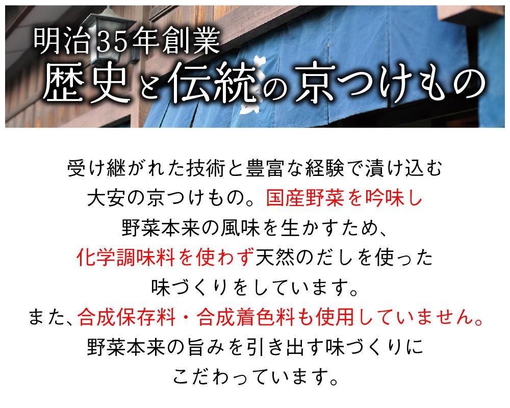 京都の味覚お漬物セット<送料込> KY-A 千枚漬 京都 漬物 大安