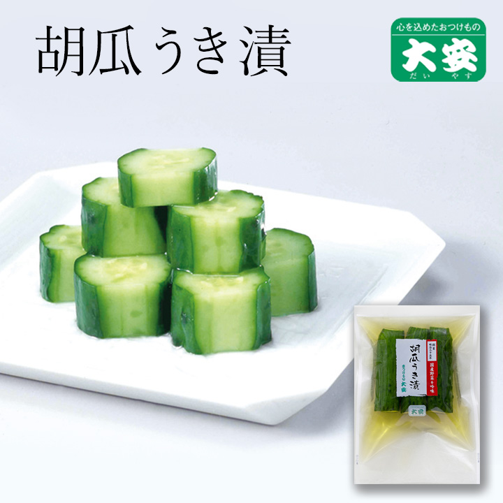 胡瓜うき漬 1/2本×3本入 京都 漬物 大安