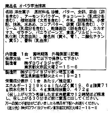 ダロワイヨ  オペラ宇治抹茶 【冷凍便発送】