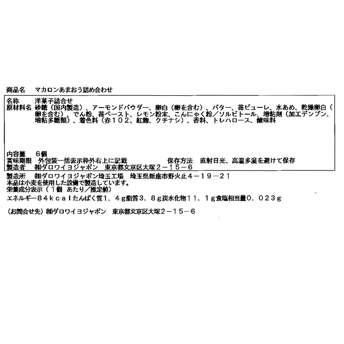 あまおうのマカロン(6個入)