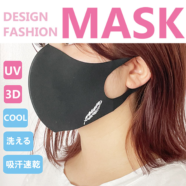 メール便送料無料 デザインクールUVマスク  3枚セット   15001009