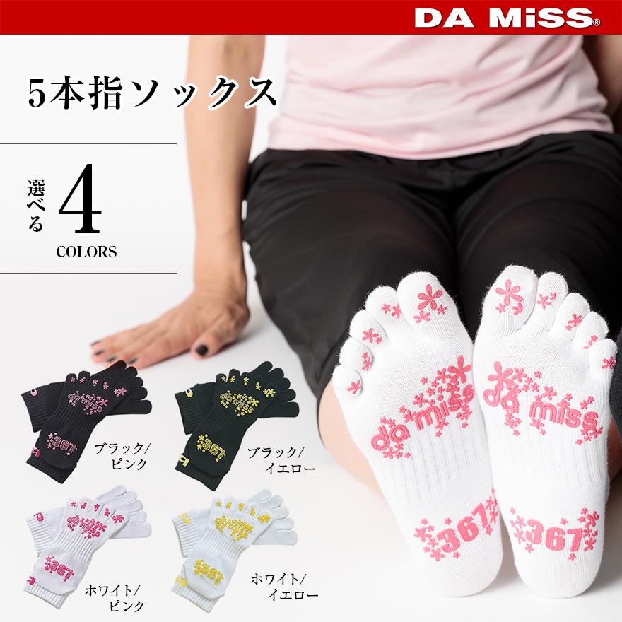 5本指ソックス DAMISS 6212-1524
