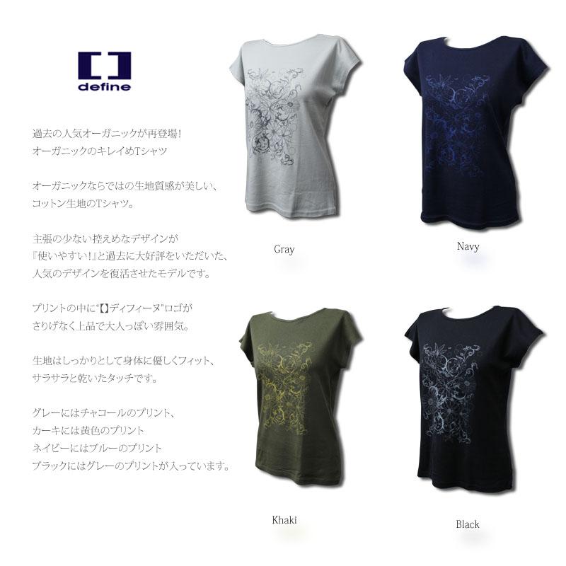 オーガニックコットンTシャツ レトロフラワー柄 DEFINE