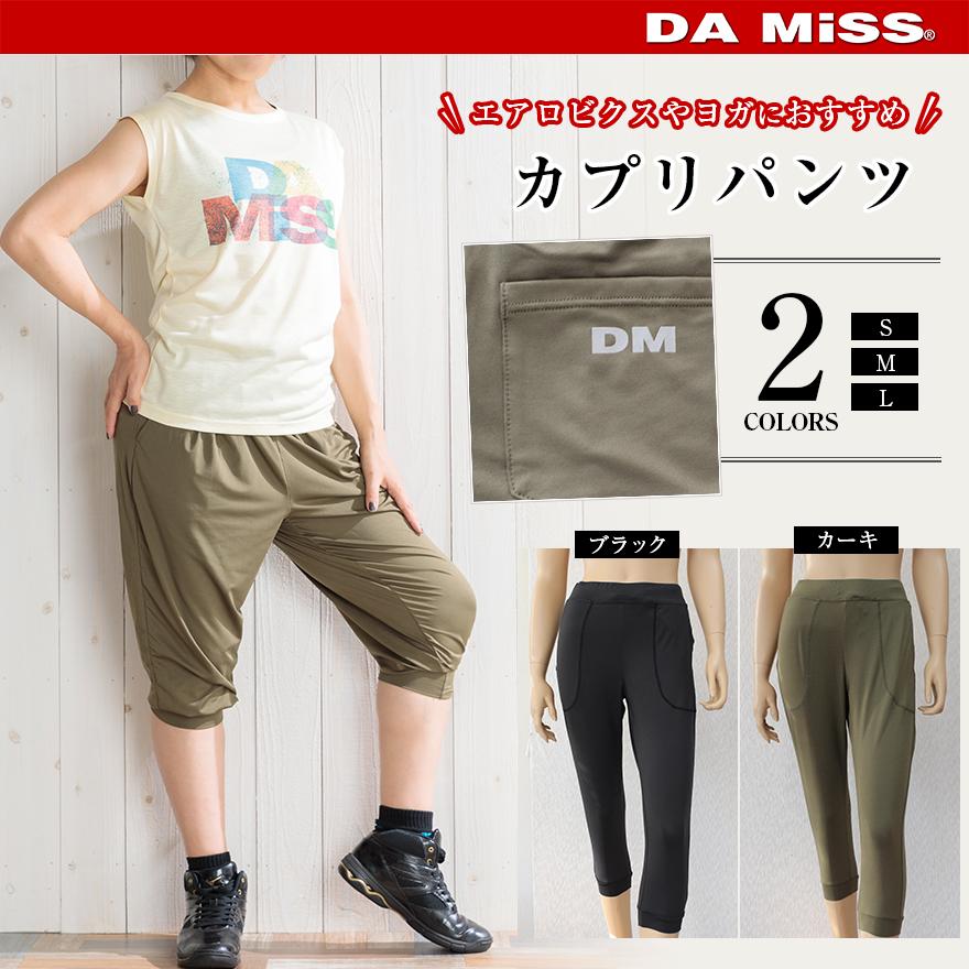 DAMISS フィットネスウェアカプリパンツ DAMISS 【ダミス】 レディース ヨガ ダンス ウェア 8711-0648