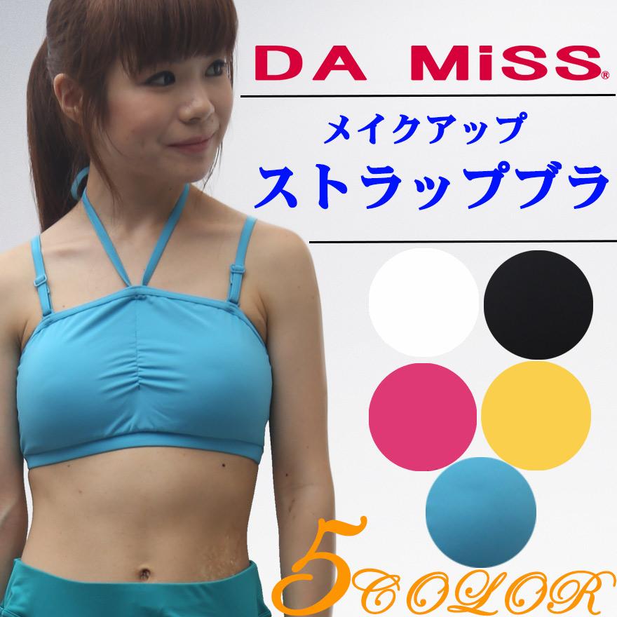 フィットネスウェア スポーツ ブラ 4way DAMISS 【ダミス】 ヨガ ダンス インナー ウェア 5116-0113