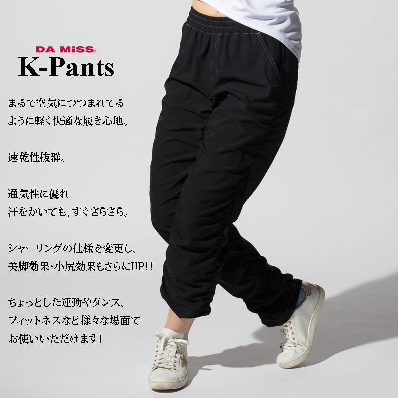 コピーDAMiSS 【ダミス】 フィットネスウェア キックパンツ Kパンツ ロング レディース ダンス ウォーキング 1012-0503 1012-0504