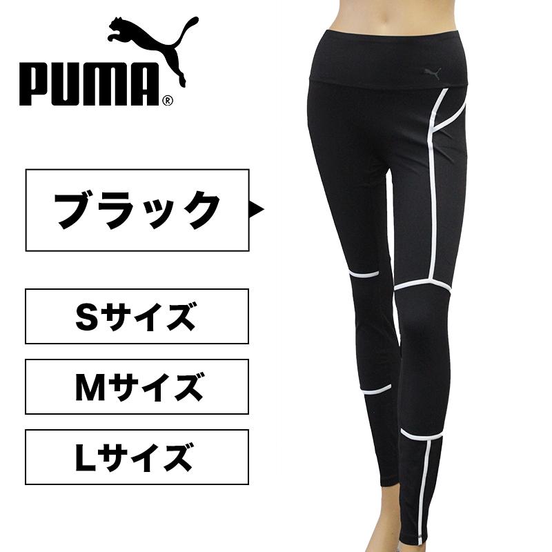 PUMA プーマ  フィットネスウェア レギンス PWRSHAPE タイツ プーマ レギンス