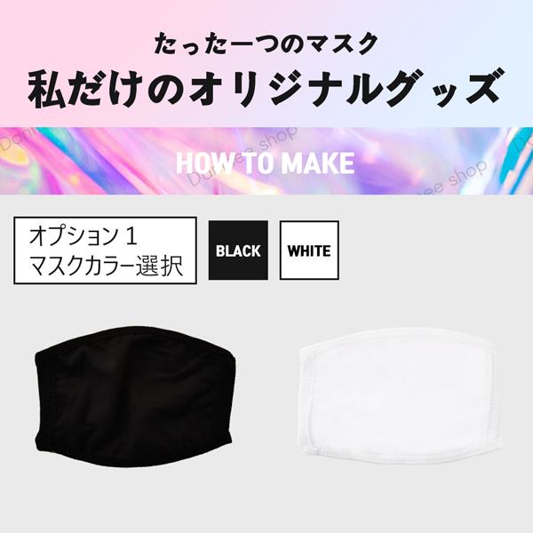 【オーダーメイド】 オリジナルグッズを製作しよう!★マスク★