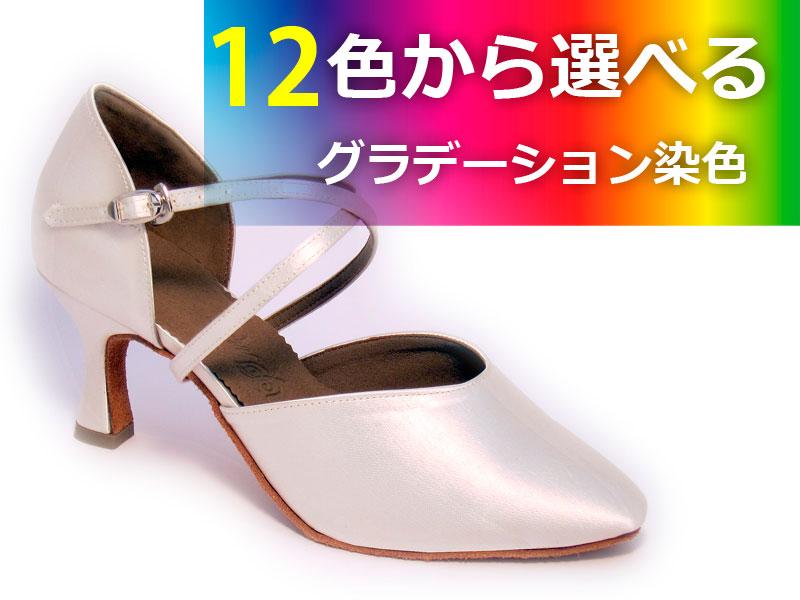 モニシャン 染色シューズ/グラデーション G-FX505-bai