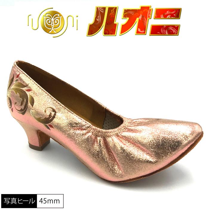 ルオニ ダンスシューズ  女性モダンシューズ FM1101-LF 【セミオーダー】