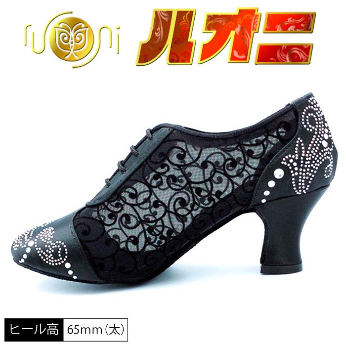 ルオニ ダンスシューズ  ティーチャーズシューズ TXL6101-H 【セミオーダー】
