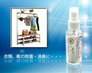 除菌・抗ウイルス・消臭スプレー CND-No.1