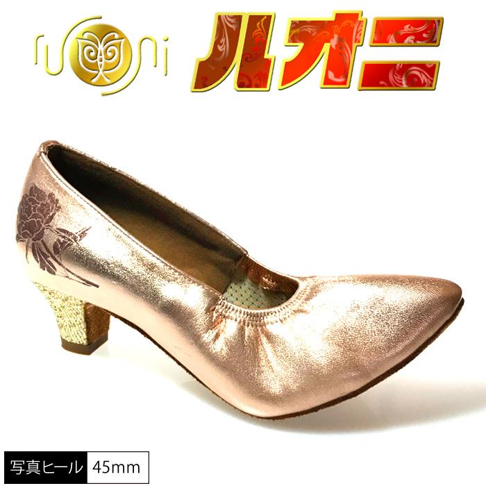 ルオニ ダンスシューズ  女性モダンシューズ FMS10021-MPG1 【セミオーダー】