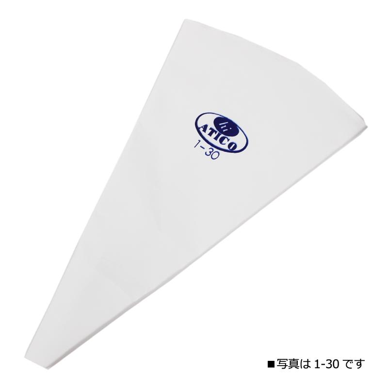 ハイ-アテコ (絞り袋)