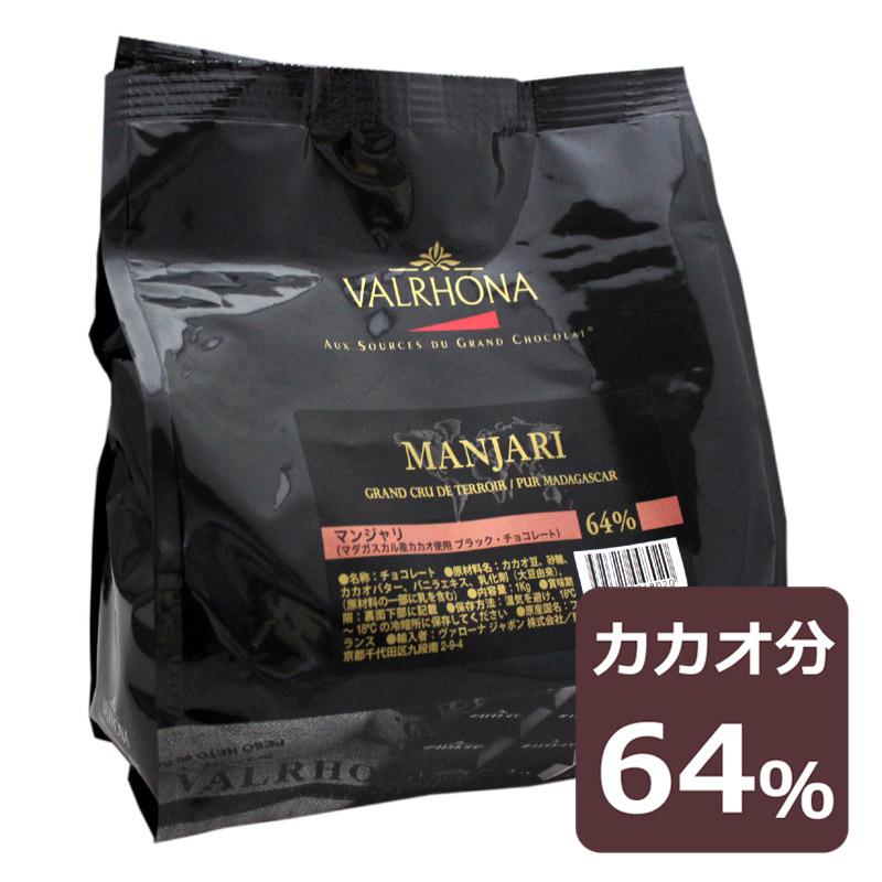 ヴァローナ フェーブ マンジャリ 1kg