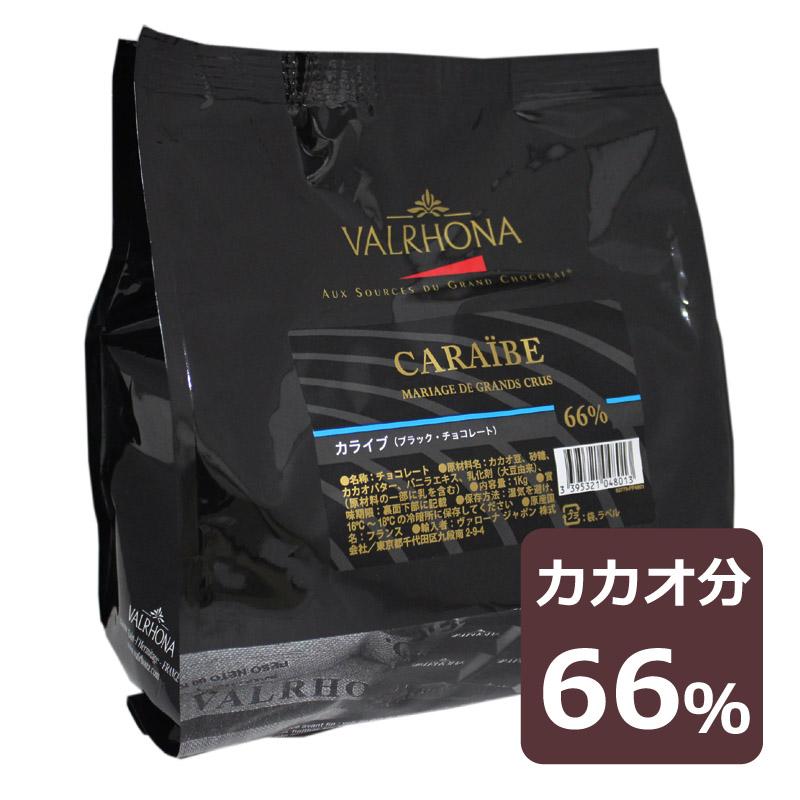 ヴァローナ フェーブ カライブ 1kg