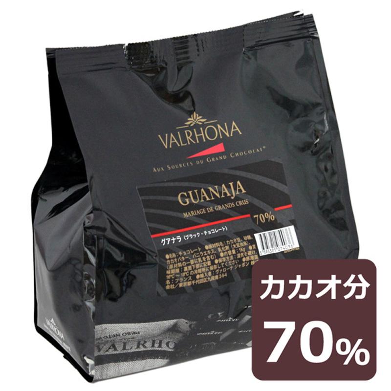 ヴァローナ フェーブ グアナラ 1kg
