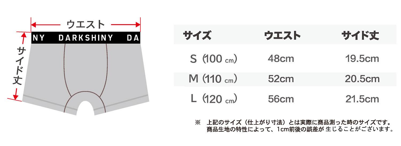 DARKSHINY 鉄ぱん キッズ ボクサーパンツ −KOMACHI こまち
