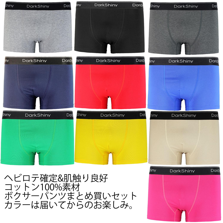Men's Cotton Classic Boxer Pants - カラーお任せ5枚セット