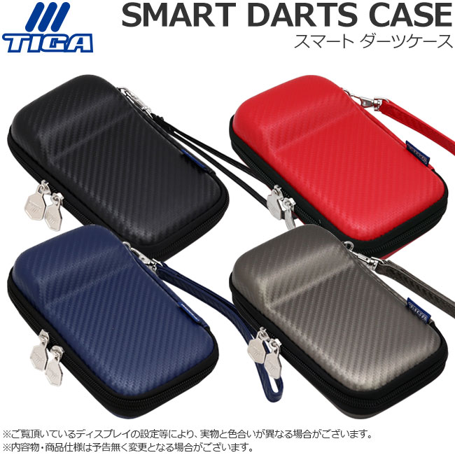 TIGA(ティガ) ダーツケース SMART DARTS CASE(スマートダーツケース) (ダーツ ケース)