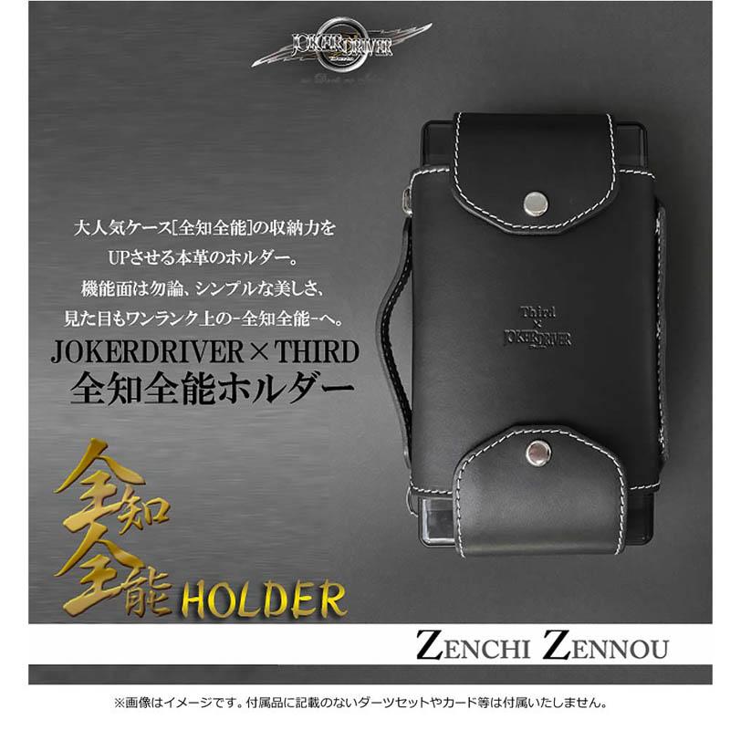 JOKERDRIVER×Third(ジョーカードライバー×サード) 全知全能ホルダー (ダーツ ケース)