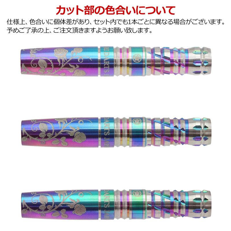 火の鳥 DARTS JAPAN(ヒノトリダーツジャパン) プレイヤーモデル ROSE(ローズ) RAINBOW 90T 2BA Cheung Hoi Yan選手モデル (ダーツ バレル)