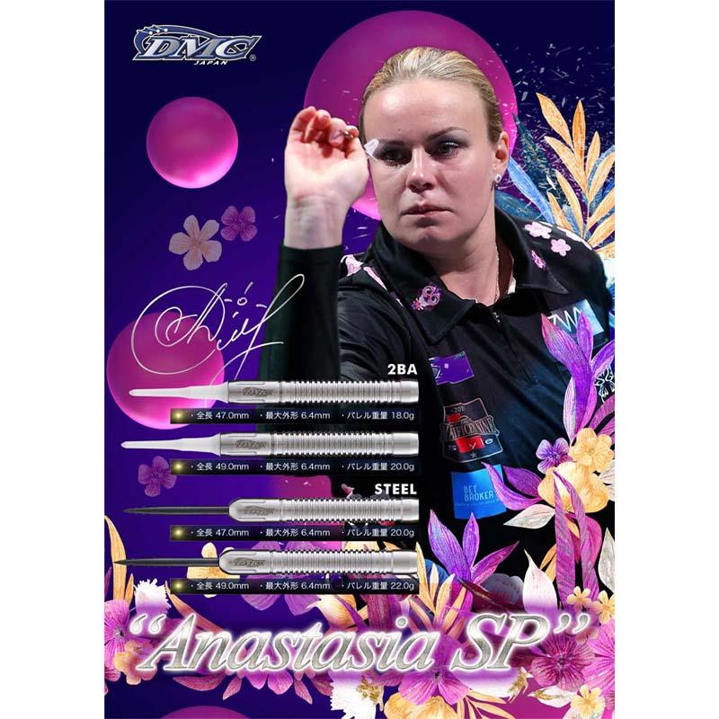 DMC Anastasia(アナスタシア) SP 2BA 20g アナスタシア・ドブロミスロワ選手モデル  (ダーツ バレル)