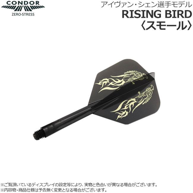 CONDORフライト(コンドルフライト) RISING BIRD(ライジングバード) スモール アイヴァン・シェン選手モデル (ダーツ フライト)