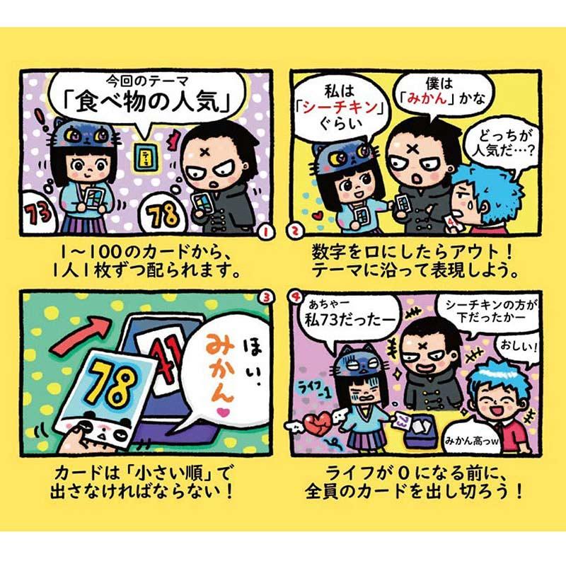 ito (イト) (ボードゲーム カードゲーム)