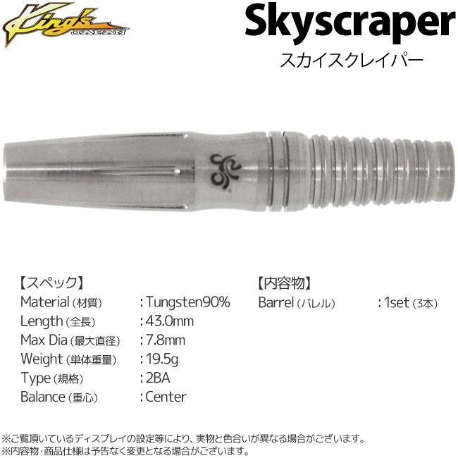 ダーツ バレルKings JAPAN セカンドエディション90 スカイスクレイパー <2BA> 【キングスジャパン
