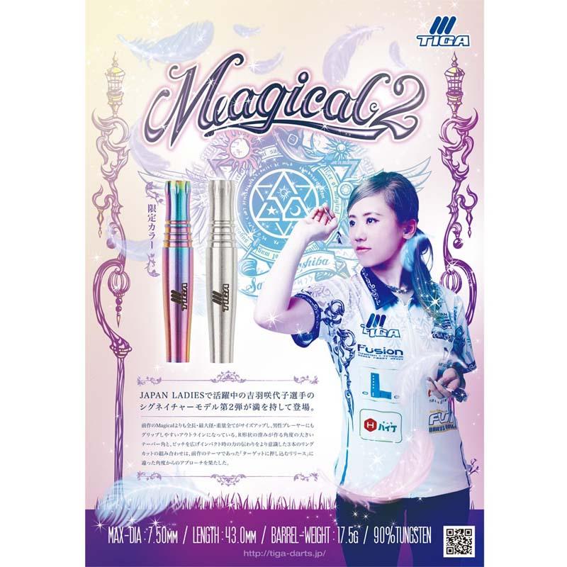 TIGA(ティガ) Magical2(マジカル2) 2BA 吉羽咲代子選手モデル (ダーツ バレル)