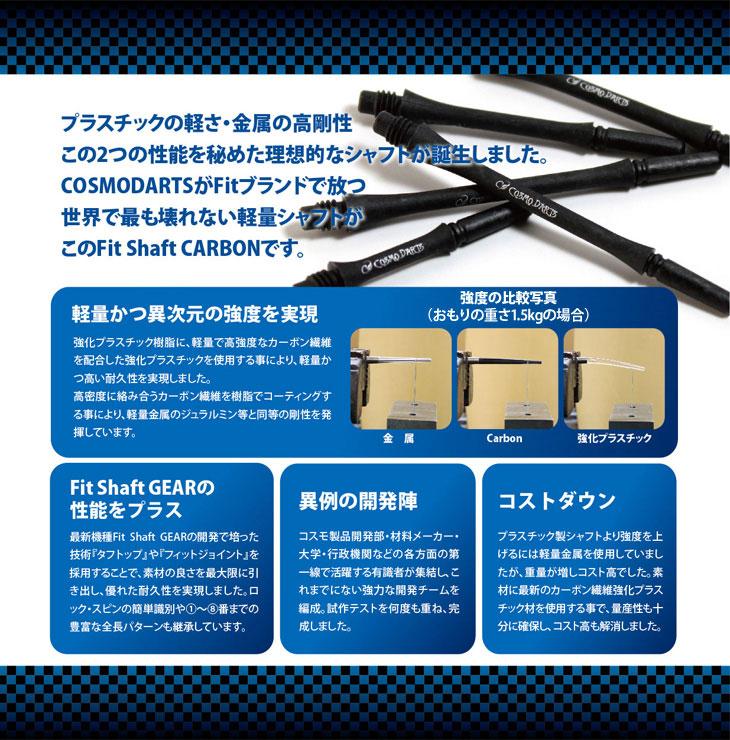 Fit Shaft COLOR Carbon Normal スピンタイプ パールブラック <6> 【フィットシャフト カラー カーボン ノーマル COSMODARTS コスモ フィットシャフトカーボン ソフトダーツ SOFTDARTS