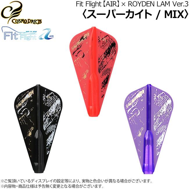 Fit Flight【AIR】×ROYDEN LAM(フィットフライト エアー×ロイデン・ラム) Ver.3 スーパーカイト MIX (ダーツ フライト)