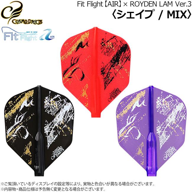 Fit Flight【AIR】×ROYDEN LAM(フィットフライト エアー×ロイデン・ラム) Ver.3 シェイプ MIX (ダーツ フライト)