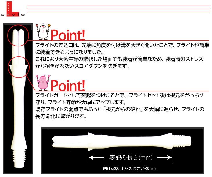 L-SHaft Lock スリム ホワイト <LS300> 【エルシャフト ロック Slim WhiteLシャフト