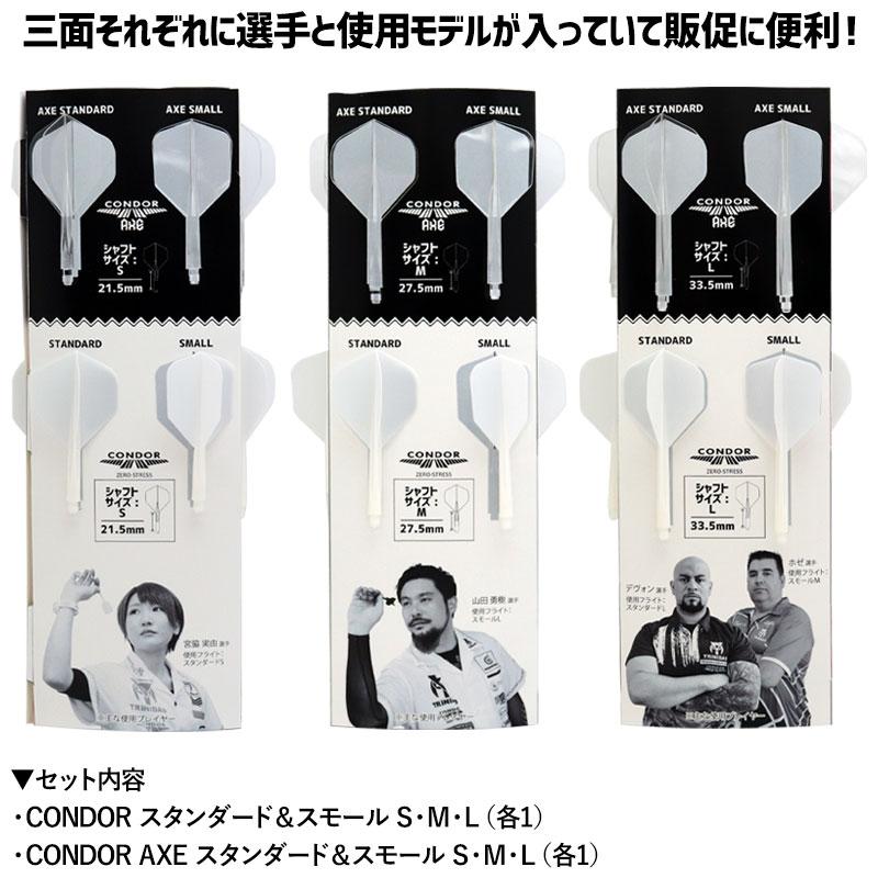 【卸販売限定】【数量限定】CONDOR/CONDOR AXE セッティングキット プレゼントキャンペーン