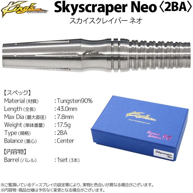 ダーツ バレルKings JAPAN セカンドエディション90 スカイスクレイパーネオ <2BA> 【キングスジャパン Skyscrape Neo