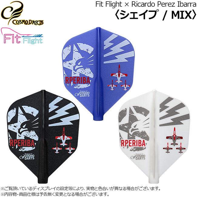 COSMO DARTS(コスモダーツ) Fit Flight × Ricardo Perez Ibarra(リカルド・ペレス・イバラ) シェイプ MIX (ダーツ フライト)