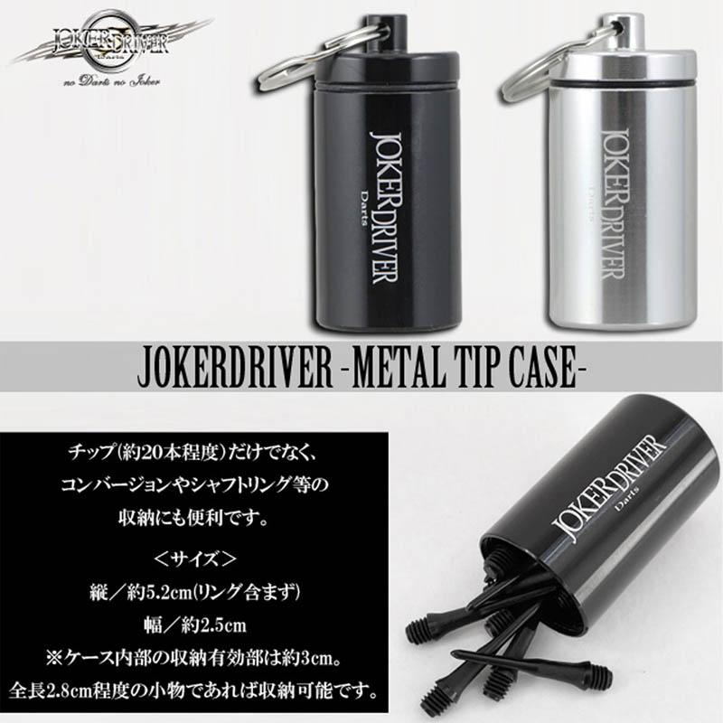 JOKERDRIVER(ジョーカードライバー) METAL TIP CASE(メタルチップケース) (ダーツ アクセサリ パーツケース)