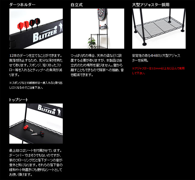 BLITZER ダーツスタンド BSD21-BK 【ブリッツァー DARTS STAND