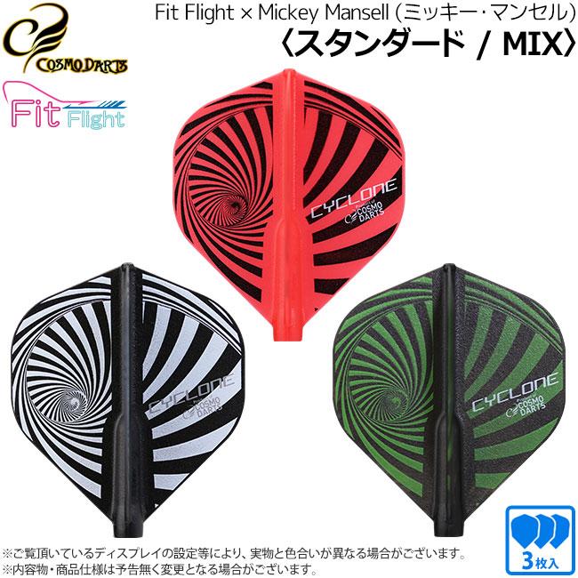 Fit Flight × Mickey Mansell(ミッキー・マンセル) スタンダード MIX (ダーツ フライト)