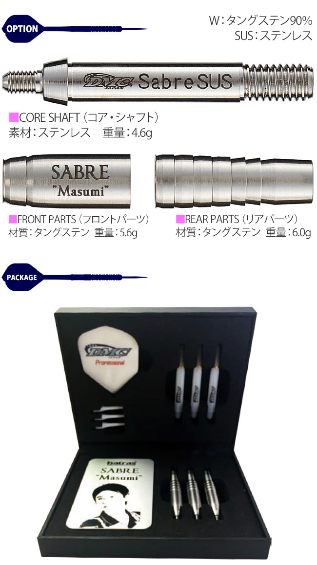 DMC バトラス Sabre(セイバー) Masumi <Acute> 知野真澄選手モデル (ダーツ バレル)
