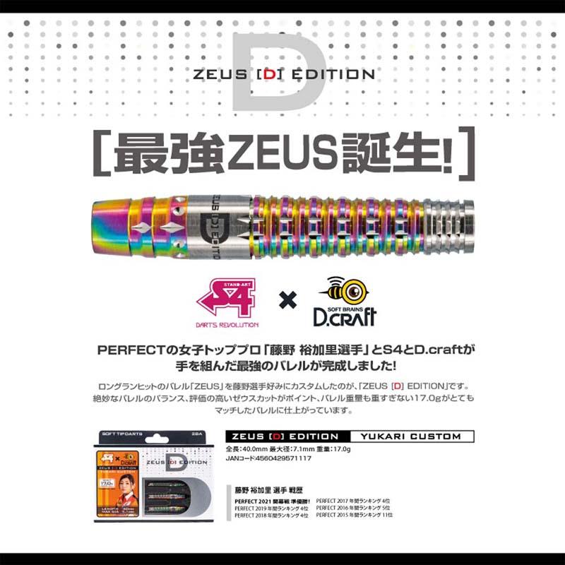 D.CRAFT×S4-DARTS(ディークラフト×エスフォーダーツ) ZEUS D EDITION 2BA 藤野裕加里選手モデル (ダーツ バレル)
