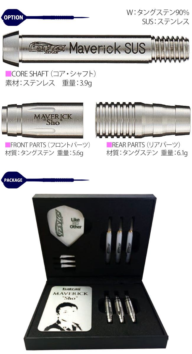 DMC バトラス Maverick(マーベリック) Sho <No.5> 勝見翔選手モデル (ダーツ バレル)