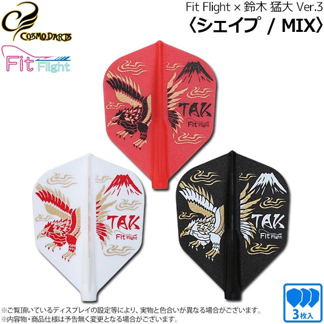 Fit Flight(フィットフライト)×鈴木猛大 Ver.3 シェイプ MIX (ダーツ フライト)