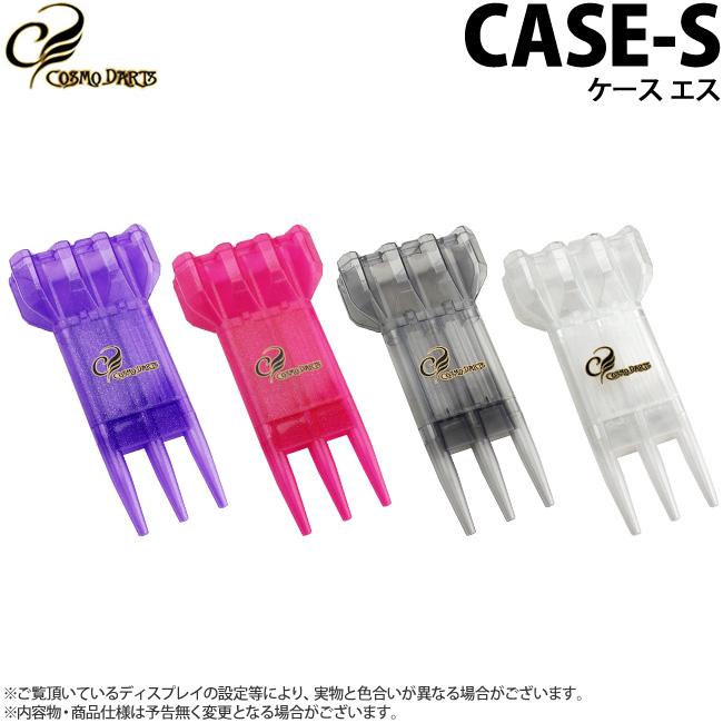 ダーツ ケースCOSMO DARTS ダーツケース CASE-S