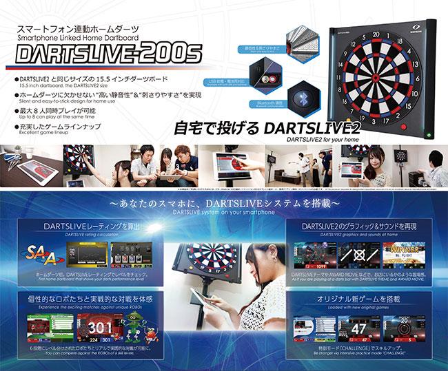 DARTSLIVE-200S カスタマイズステッカーセット (ダーツ ボード)