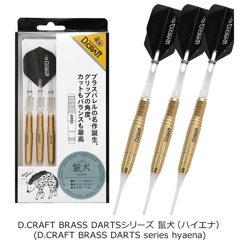 ★【セット商品】D.CRAFT ダーツフルセット (ダーツ バレル)
