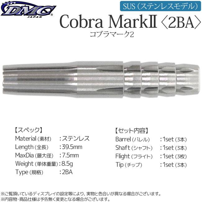ダーツ バレルDMC SUSバレル Cobra Mark2 2BA 【ディーエムシー ステンレスバレル コブラマーク2