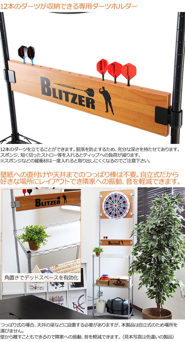 BLITZER(ブリッツァー) ダーツスタンドBSD21-ML (ダーツ スタンド)